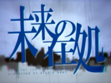 未来の在処 (Mirai no Arika)