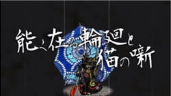 Yoku Aru Rinne to Neko no Hanashi