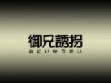 御兄誘拐 (Onii Yuukai)