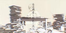 Gomi no Heya wa Sabiiro ni Shizumu