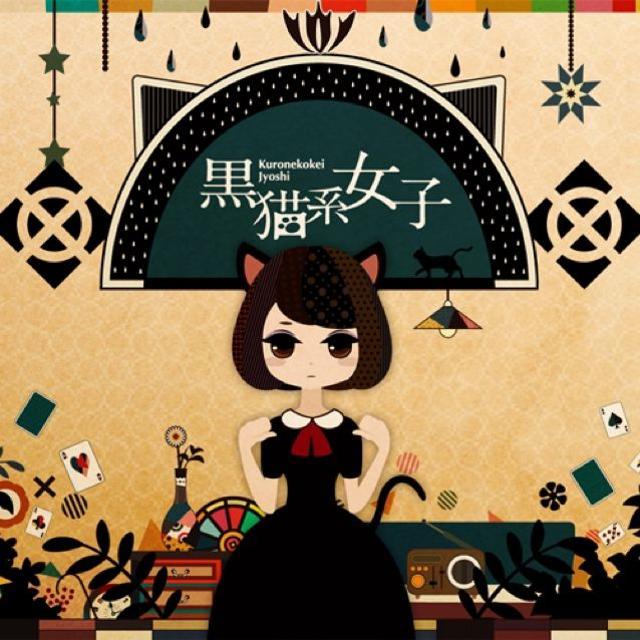 黒猫系女子 (Kuronekokei Joshi) | Vocaloid Lyrics Wiki