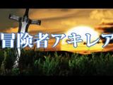 冒険者アキレア (Boukensha Akirea)