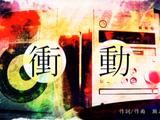 衝動 (Shoudou)/Sena Wataru
