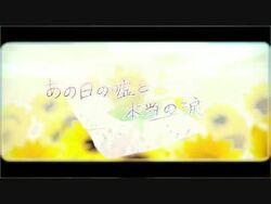 Sayonara lyrics japanese
