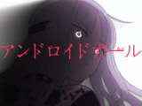 アンドロイドガール (Android Girl)