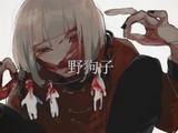 野狗子 (Yakushi)