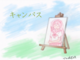 キャンバス (Canvas)