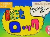 脱法ロック (Dappou Rock)