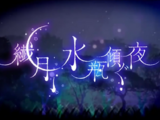 繊月、水瓶傾ぐ夜 (Sengetsu, Mizugame Kashigu Yoru)