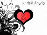 心拍数♯0822 (Shinpakusuu♯0822)