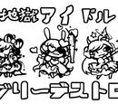 """地獄アイドル『ラブリーデストロイ』 (Jigoku Idol """"Lovely Destroy"""")"""