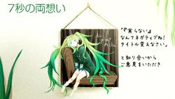 Nanabyou no Ryou Omoi