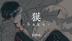 Bakujohn