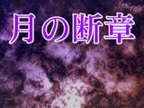 月の断章 (Tsuki no Danshou)
