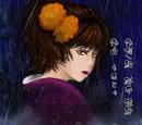 ゴミ溜めの烏 (Gomi Dame no Tori)