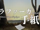 ラファーガからの手紙 (Rafaga kara no Tegami)