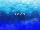 貝殻の唄 (Kaigara no Uta)
