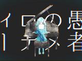 妄想感傷代償連盟 (Mousou Kanshou Daishou Renmei)