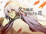 夕方場面、春告げる花 (Yuugata Bamen, Haru Tsugeru Hana)