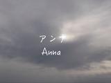 アンナ (Anna)