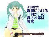 """J-POPの歌詞における「何か」の探され率は異常 (J-POP no Kashi ni Okeru """"Nanika"""" no Sagasare Ritsu wa Ijou)"""