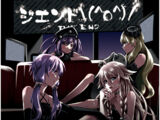 ジエンド\(^o^)/ (The End \(^o^)/) (album)