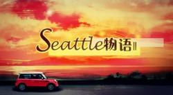 Seattle Story II