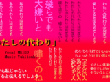 わたしの代わり (Watashi no Kawari)