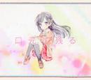 ハートの後味 (Heart no Atoaji)