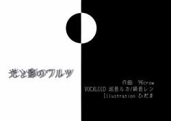 Hikari to Kage no Waltz