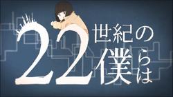 22 Seiki no Bokura wa