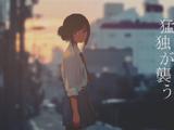 猛独が襲う (Moudoku ga Osou)