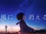 風に消える (Kaze ni Kieru)