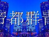 帝都群青 (Teito Gunjou)