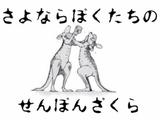 さよならぼくたちのせんぼんざくら (Sayonara Bokutachi no Senbon Zakura)