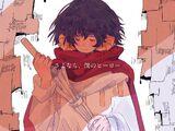 さよなら、僕のヒーロー (Sayonara, Boku no Hero)