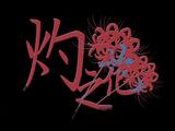 灼之花 (Zhuó zhī Huā)