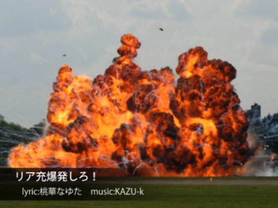 リア充爆発しろ! (Riajuu Bakuhatsu Shiro!) | Vocaloid Lyrics