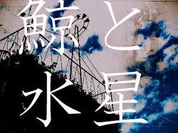 Kujira to suisei