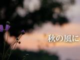 秋の風に (Aki no Kaze ni)
