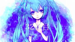 32-nichime