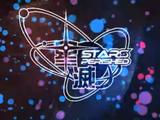 Stars Perished 星·灭 (Stars Perished Xīng Miè)
