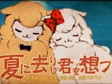 夏に去りし君を想フ (Natsu ni Sarishi Kimi o Omofu)