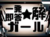 一発即答☆解ガール (Ippatsu Sokuto☆Kai Girl)