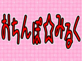 くるみ☆ぽんちお (Kurumi☆Ponchio)
