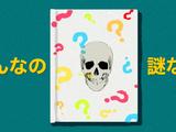 みんなの謎なぞ (Minna no Nazonazo)