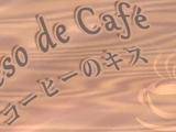 コーヒーのキス (Coffee no Kiss)