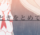 ときをとめて (Toki o Tomete)