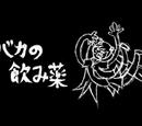 バカの飲み薬 (Baka no Nomigusuri)