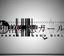 堕落夢想ガール (Daraku Musou Girl)